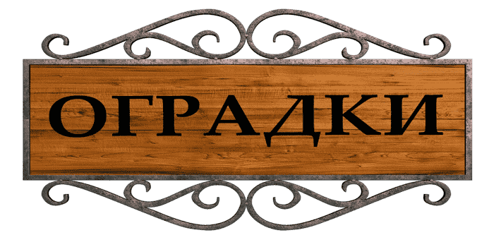 Ритуальные оградки в Лихославле